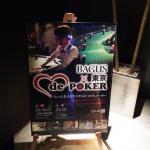 渋谷  バネバグース